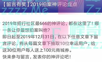 招行留言有奖 2019拍案神评论盘点(截止12月31日)