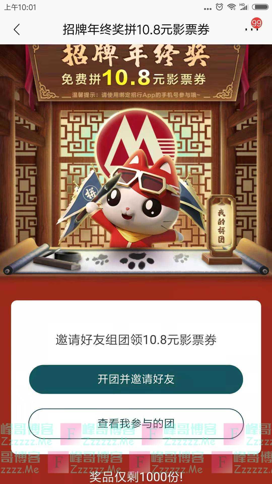 招行免费拼10.8元影票券(截止12月11日)