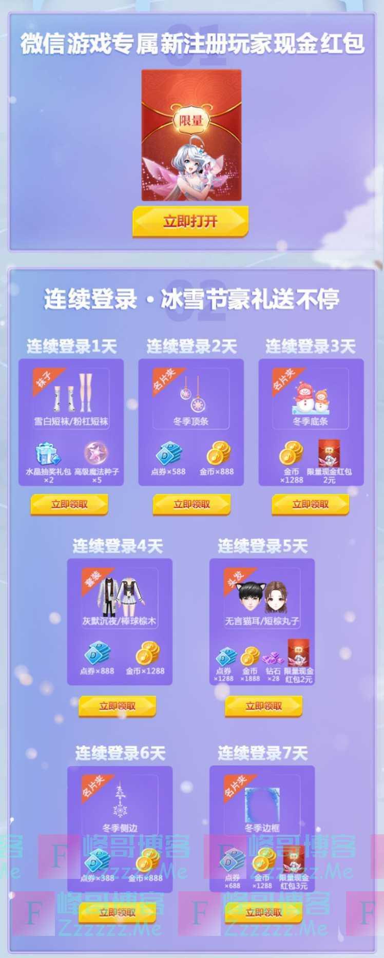 QQ旋舞微信新一期手游试玩领现金红包奖励(2020年1月8日截止)