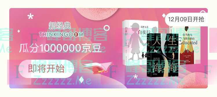 来客有礼新经典瓜分1000000京豆(截止不详)