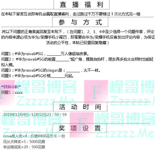 花粉俱乐部直播赢好礼(截止12月12日)