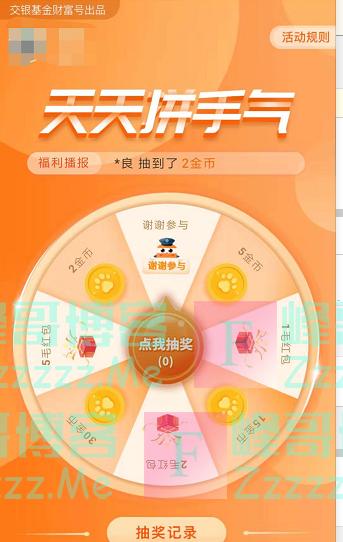 交银基金天天拼手气(截止不详)