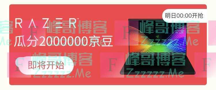 来客有礼雷蛇瓜分2000000京豆(截止不详)