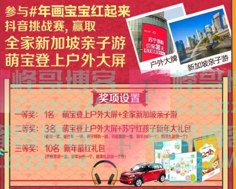 南京苏宁红孩子抖音挑战赛#年画宝宝红起来#(截止不详)