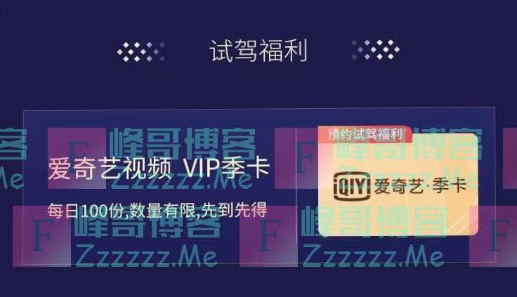 平安银行试驾领爱奇艺VIP季卡(12月31日截止)