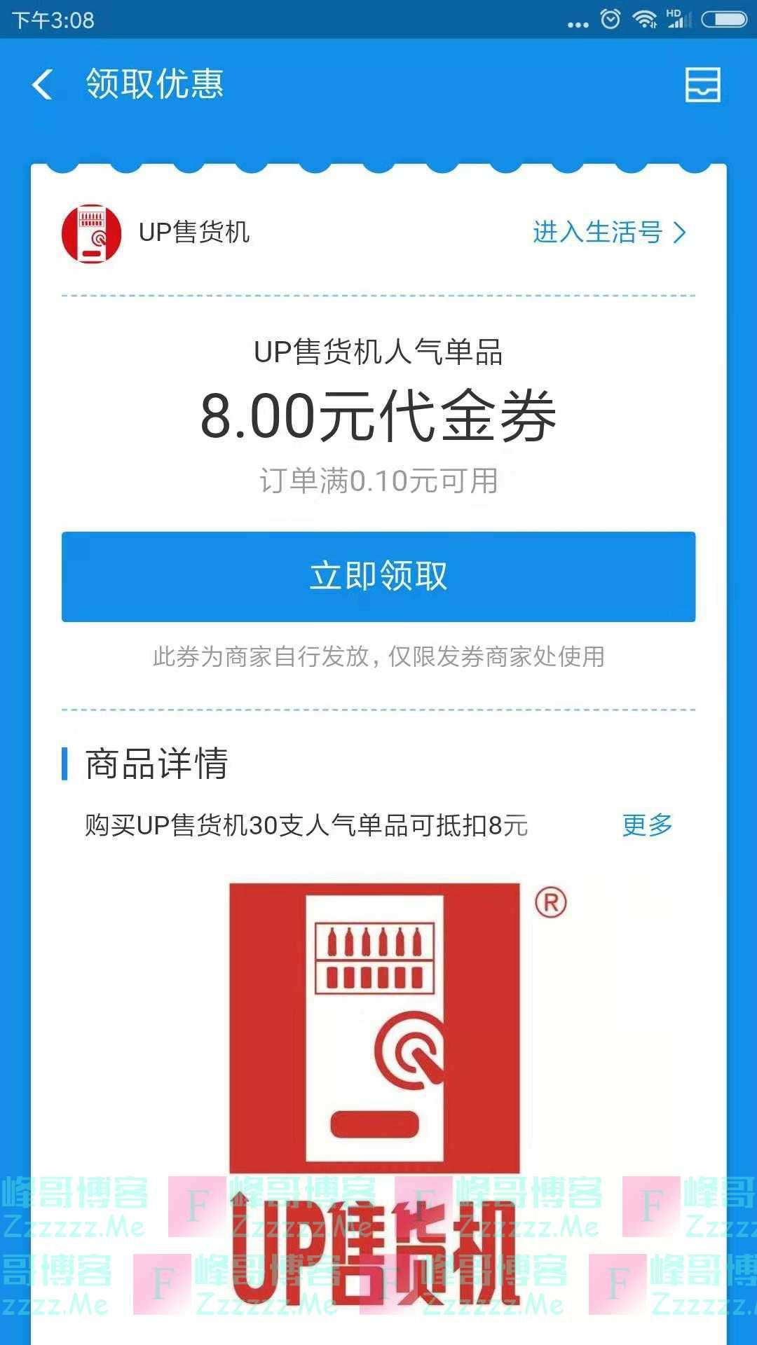 UP售货机8元支付宝代金券(截止12月11日)