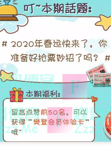 广东移动10086春运你准备好抢票绝招了吗(截止不详)