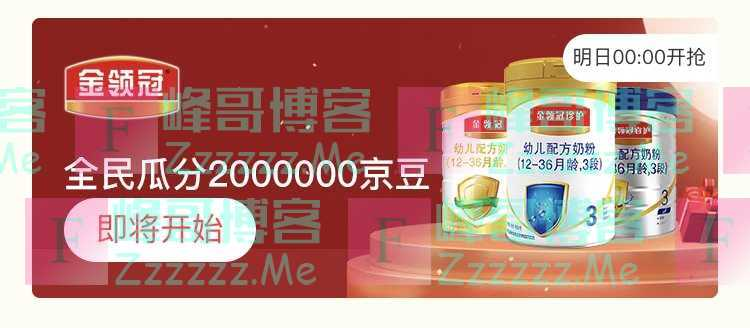 来客有礼金领冠瓜分2000000京豆(截止不详)