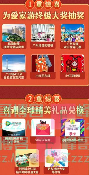 广之旅打卡集福豆 新春有福礼(截止不详)