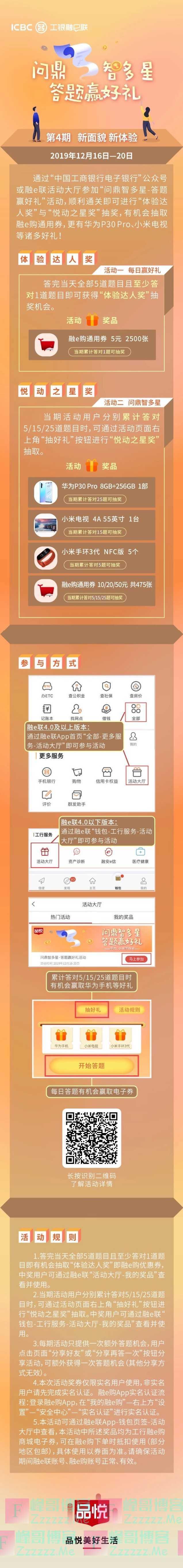 中国工商银行电子银行答题赢华为P30、小米电视(12月20日截止)
