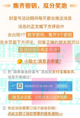 国泰基金集齐密钥 瓜分1212元现金奖池(截止12月13日)