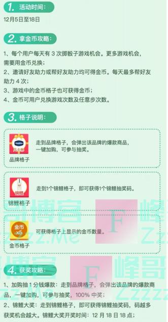 屈臣氏福利社摇骰子赢iPhone11等壕礼(截止12月18日)
