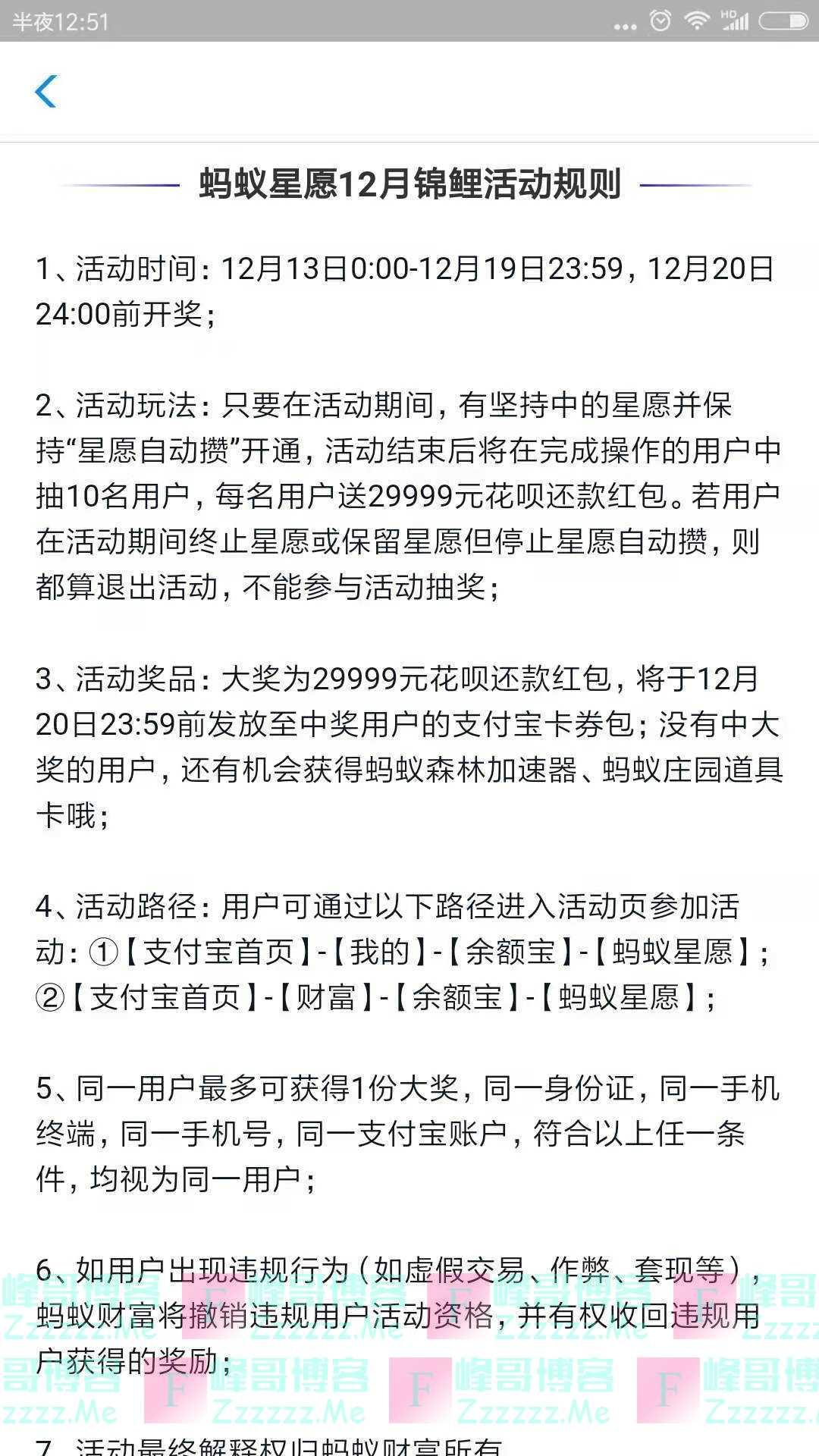 支付宝蚂蚁星愿12月锦鲤活动(截止12月19日)