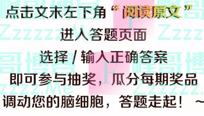 顺德农商银行微生活每周一问送好礼(截止12月19日)
