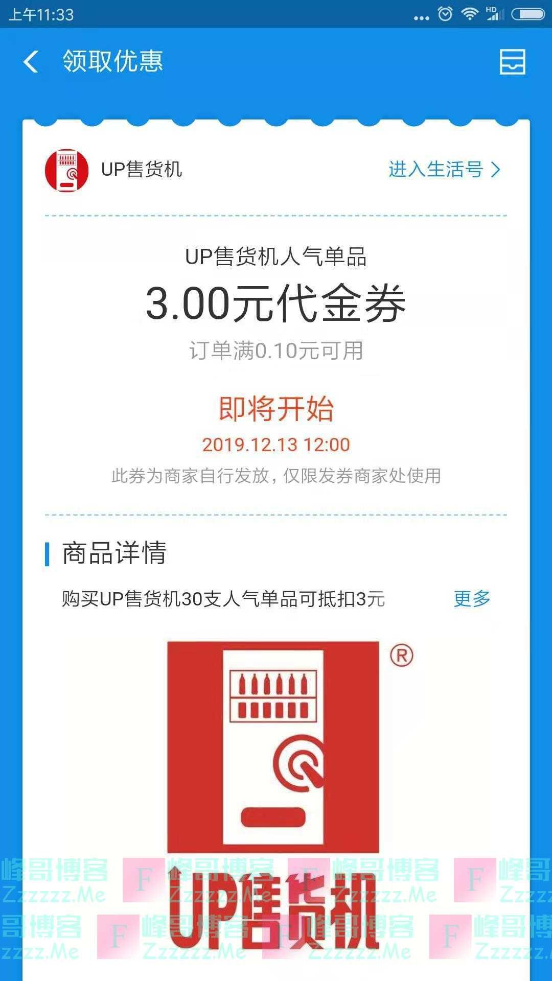 UP售货机3元支付宝代金券(截止12月16日)