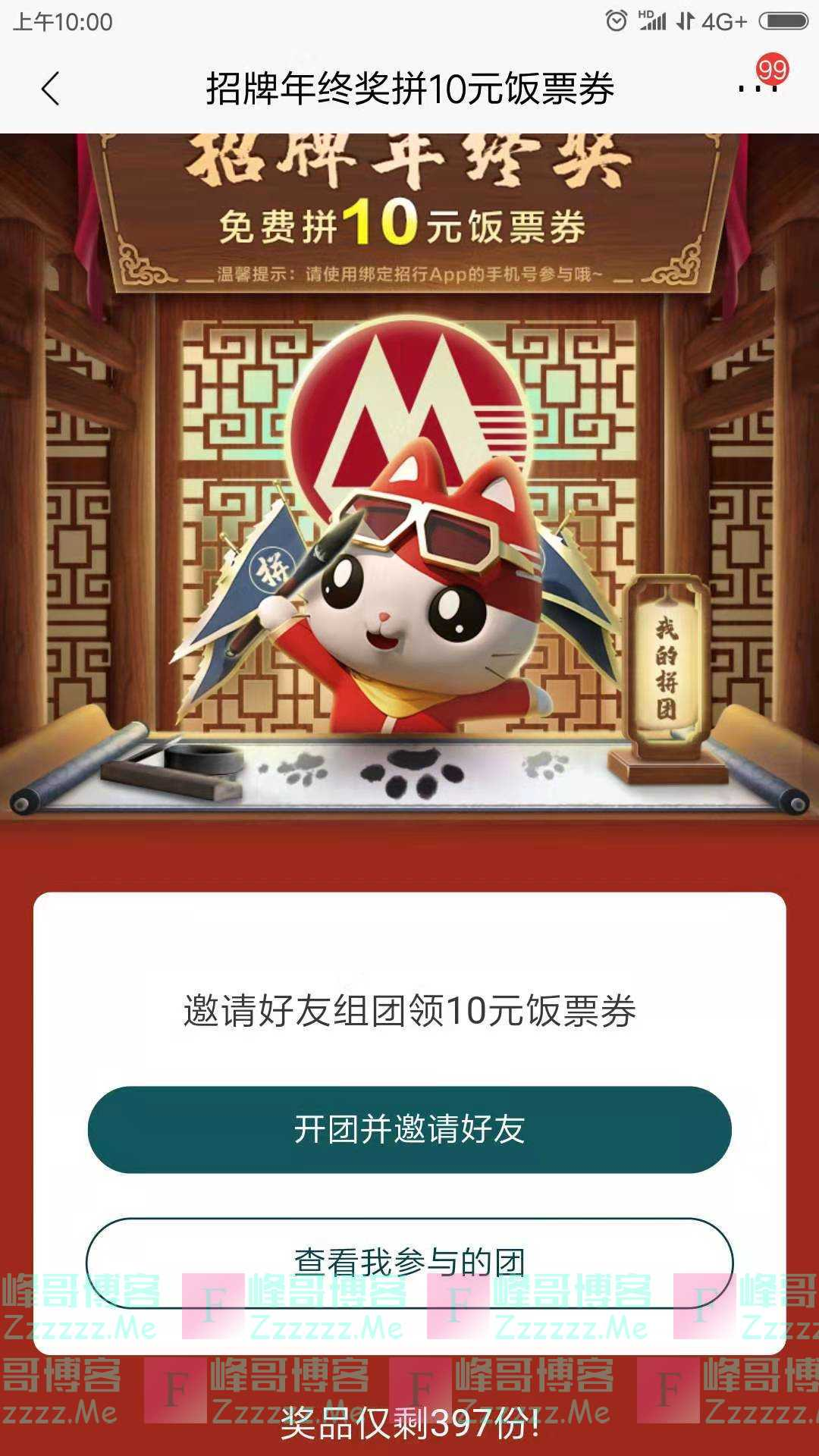 招行免费拼10元饭票券(截止12月31日)
