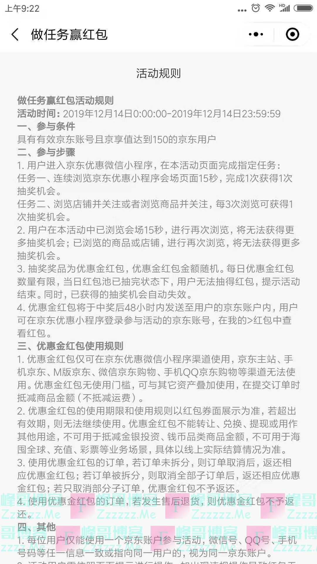 京东优惠天降大红包(截止12月14日)