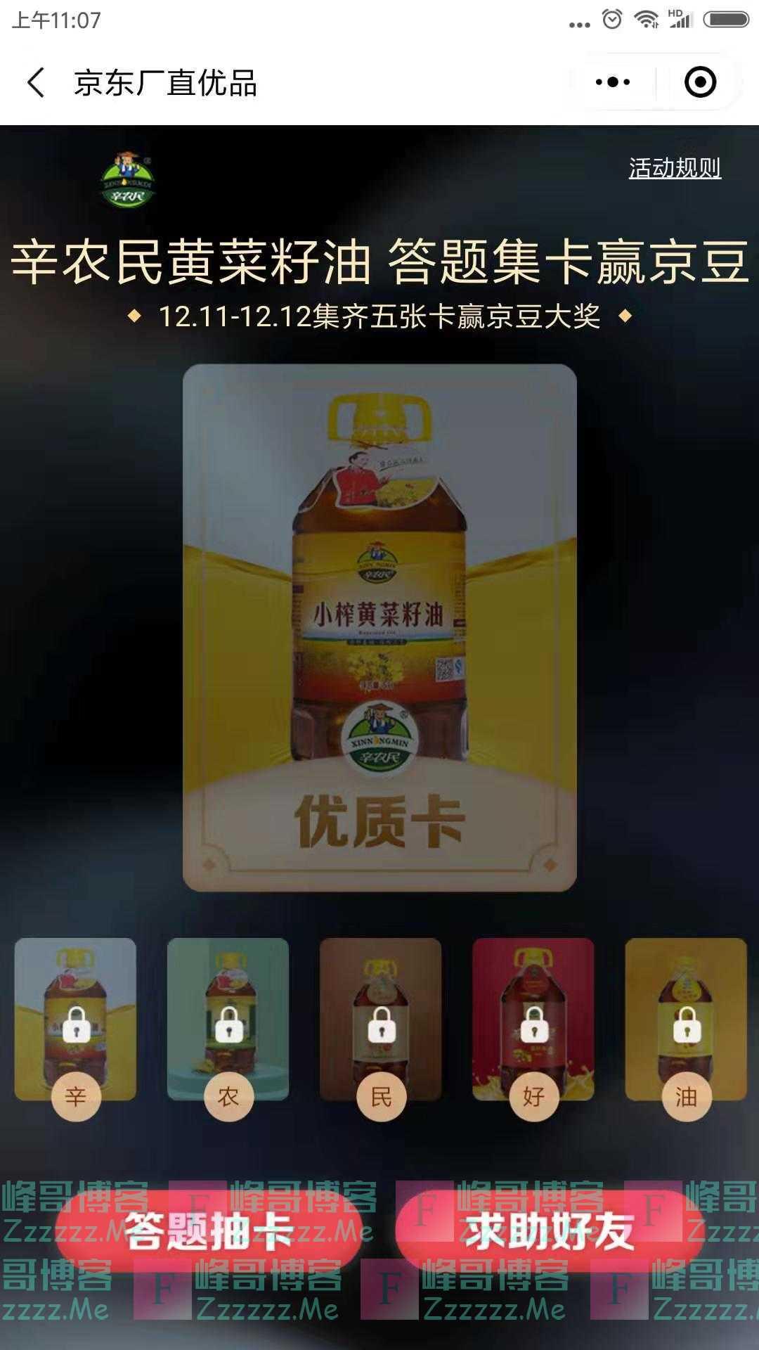 京东厂直优品辛农银黄菜油  答题赢888京豆(截止不详)