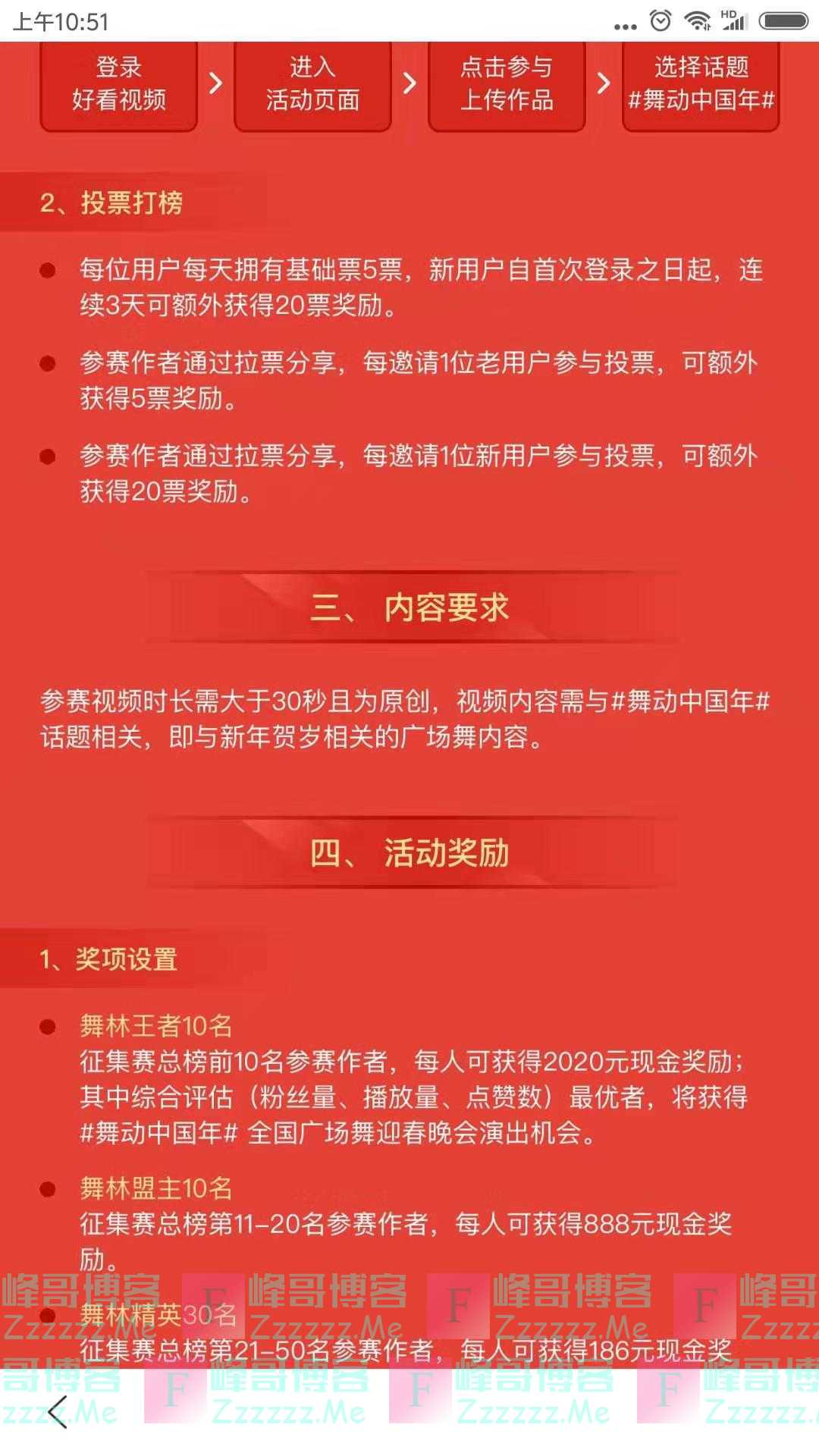 百度舞动中国年 万元大奖花落谁家(截止1月18日)