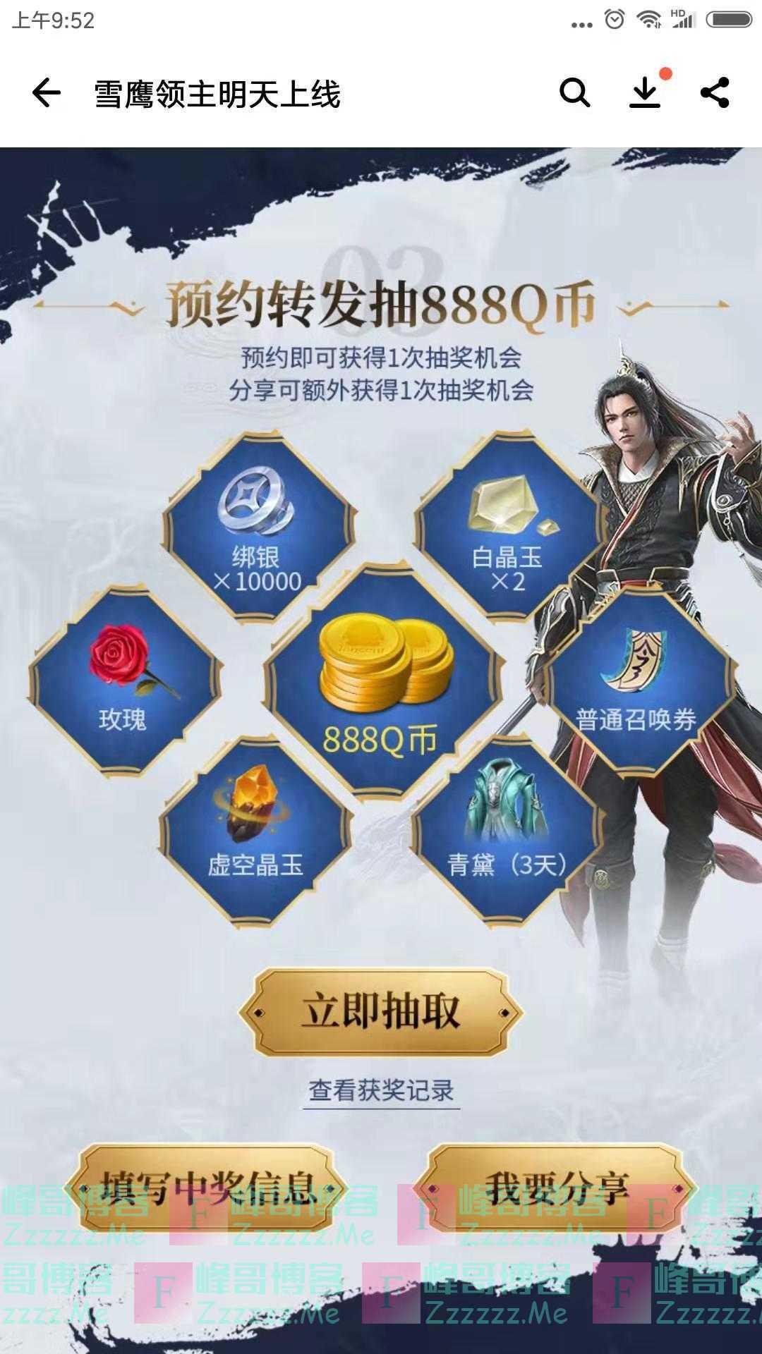应用宝雪鹰领主 预约转发抽888Q币(截止12月16日)