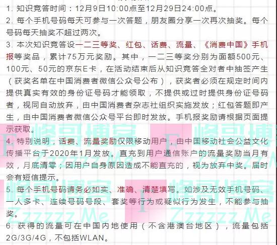 天津市消协《电子商务法》知识竞答(截止12月29日)