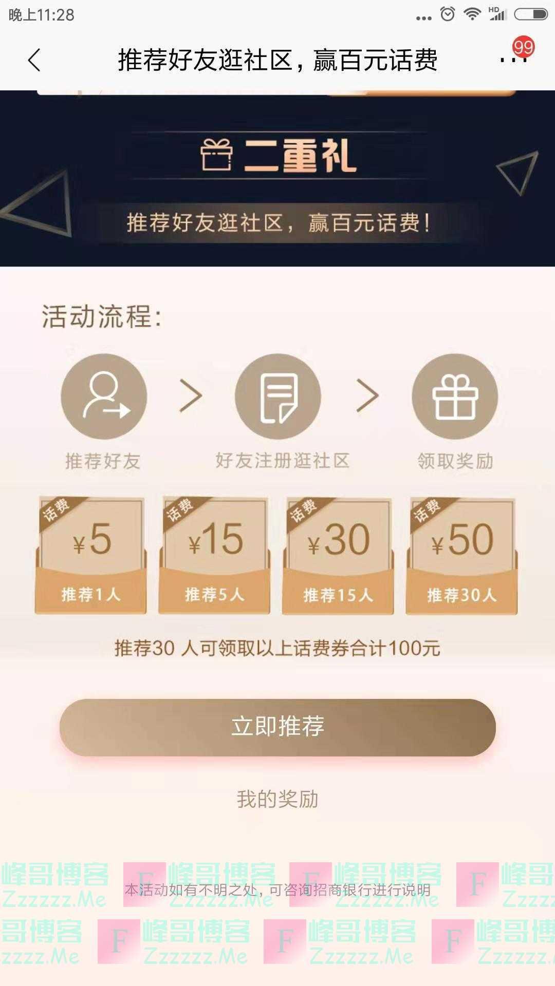 招行邀请好友逛社区赢百元话费(截止12月23日)