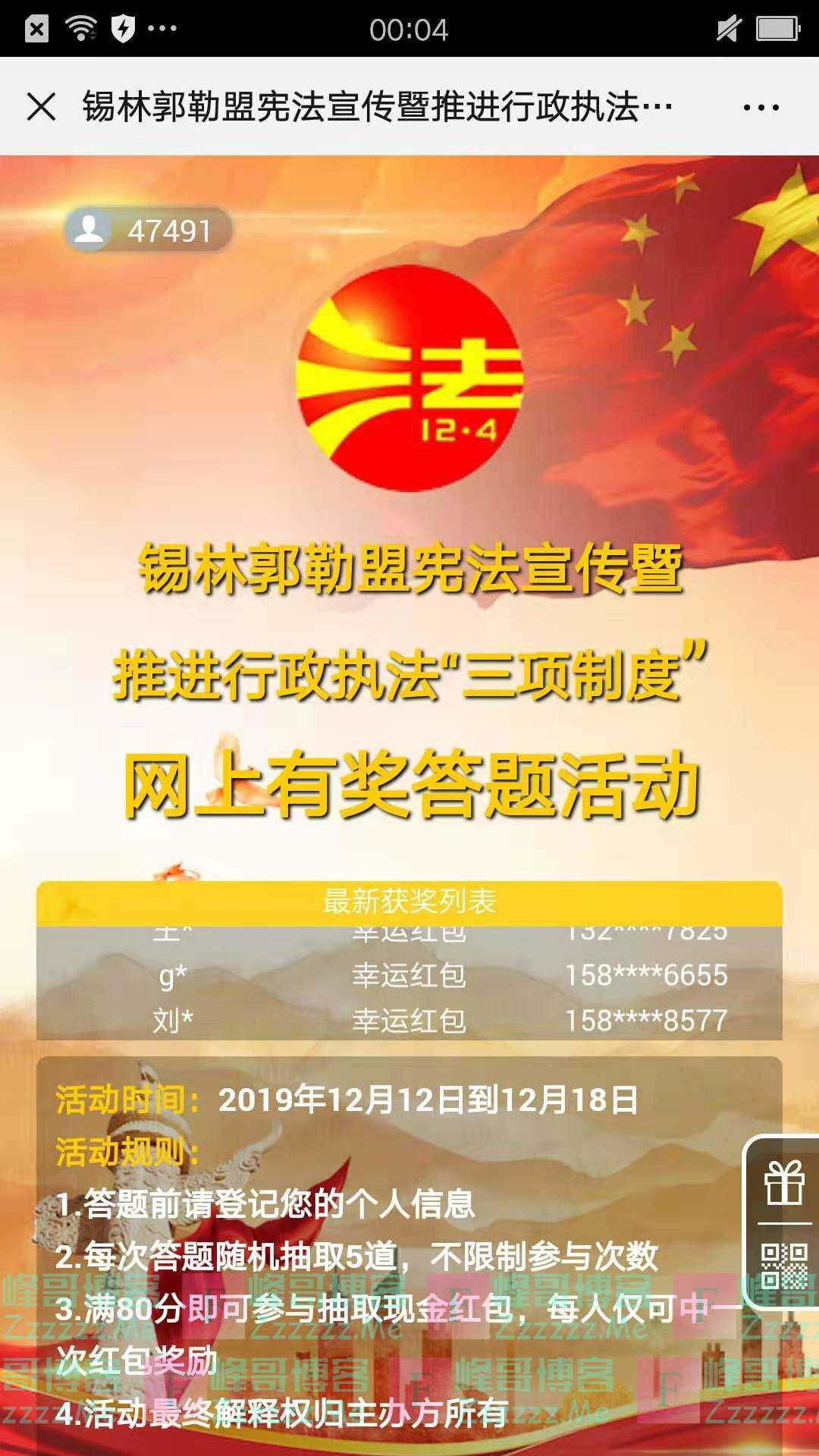 锡林123锡林郭勒宪法宣传网上有奖答题(截止12月18日)