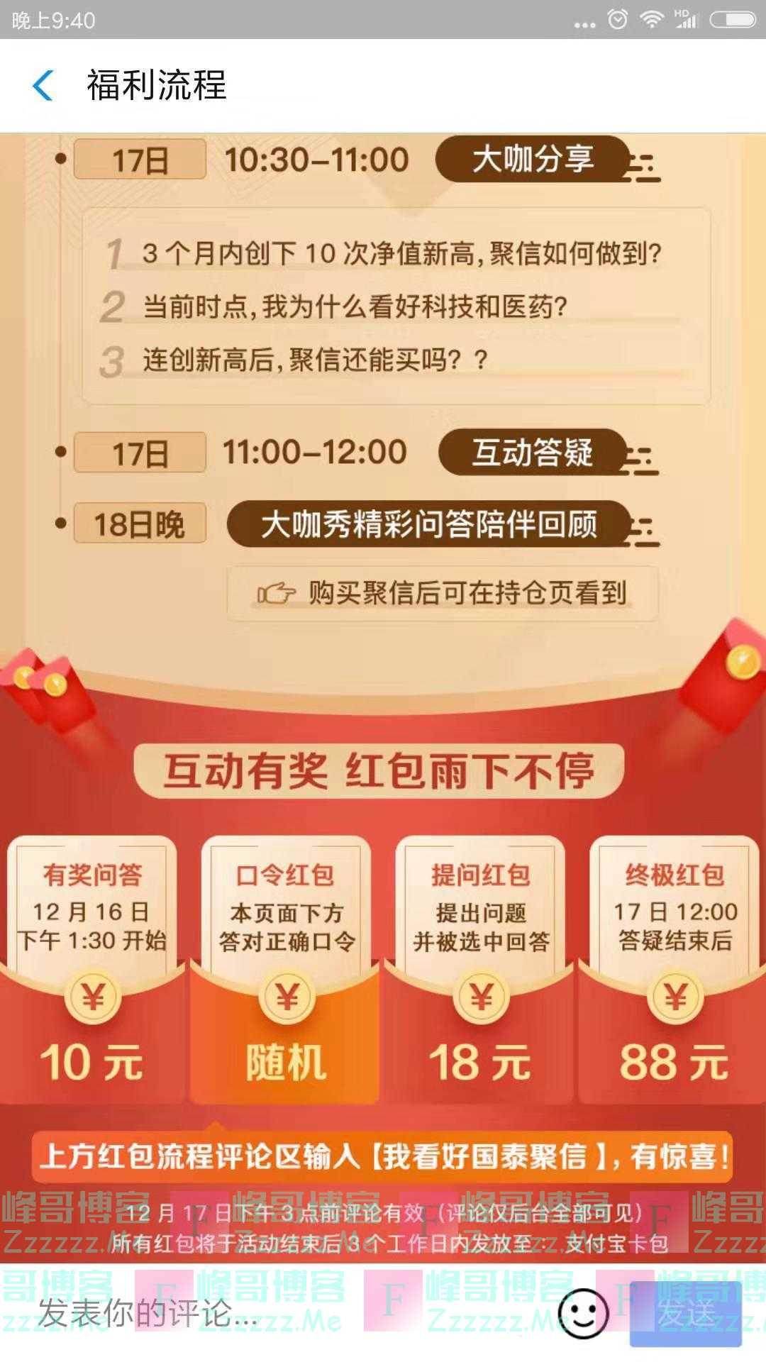 国泰基金互动红包雨(截止12月17日)