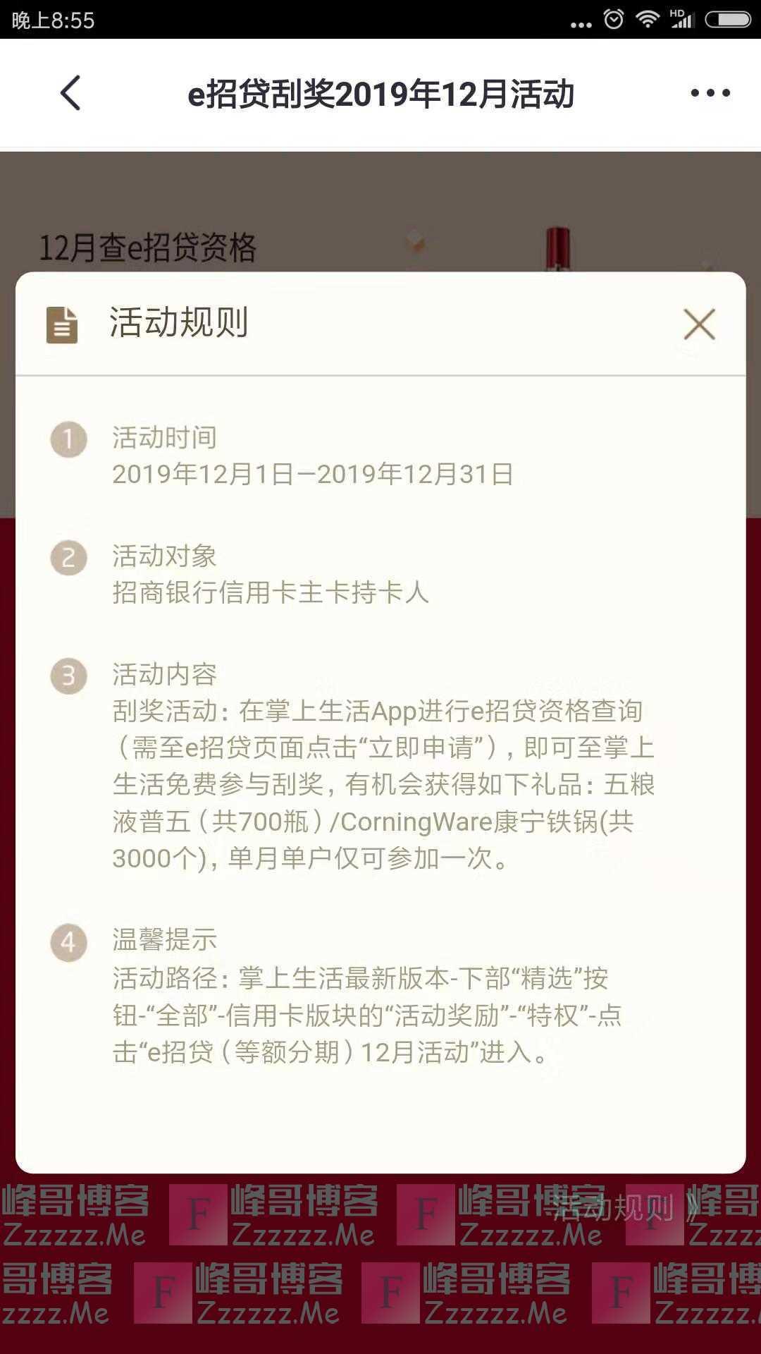 掌上生活e招贷12月查资格刮奖(截止12月31日)