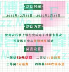 中国农业银行电子社保卡签发抽奖(截止3月31日)
