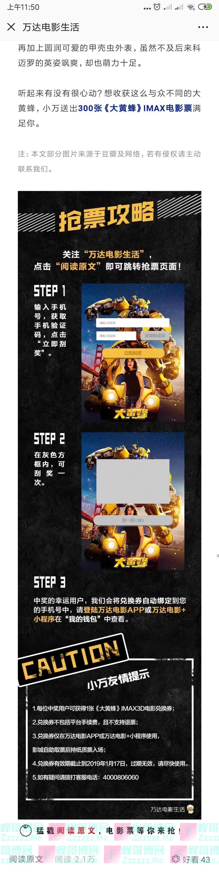 万达电影生活   送300张IMAX电影票大黄蜂(截止不详)