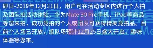 工银E生活欢趣竞拍(截止12月31日)