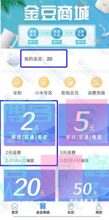 建行晋社区0.01元充值2元手机话费(截止12月24日)