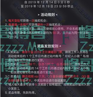 微视免费抽演唱会门票(截止12月19日)