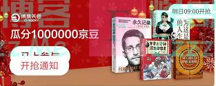 来客有礼博集天卷瓜分1000000京豆(截止不详)