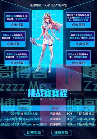 企鹅电竞QQ飞车情久挑战赛看视频领2~5Q币(截止12月22日)