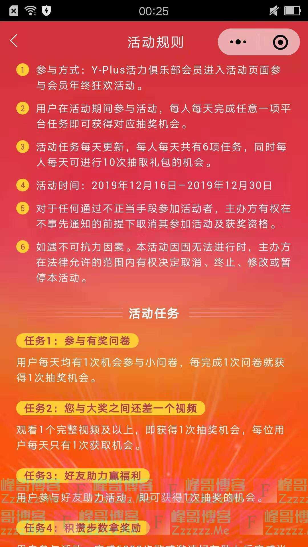 伊利Yplus活力俱乐部年终会员狂欢节(截止12月30日)