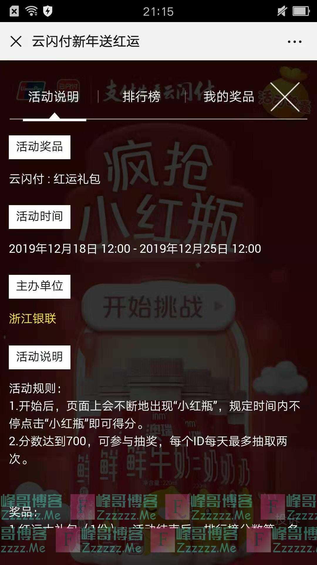 云闪付疯狂小红屏(截止12月25日)