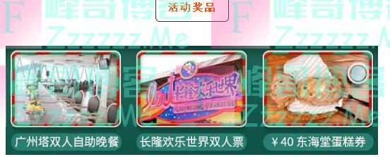 广之旅圣诞礼盒大作战(截止12月25日)