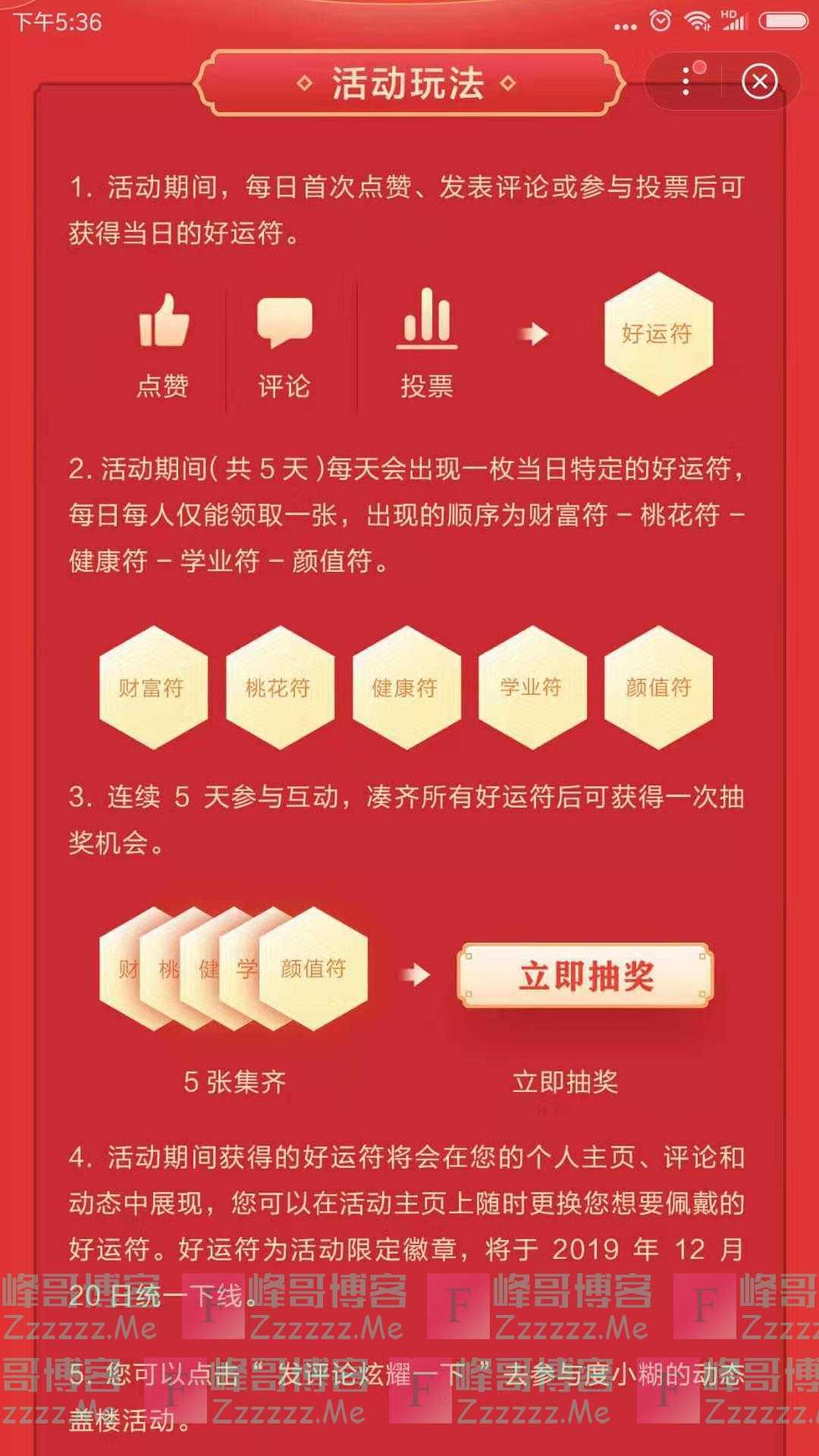 百度2020互动求好运抽大奖(截止12月20日)