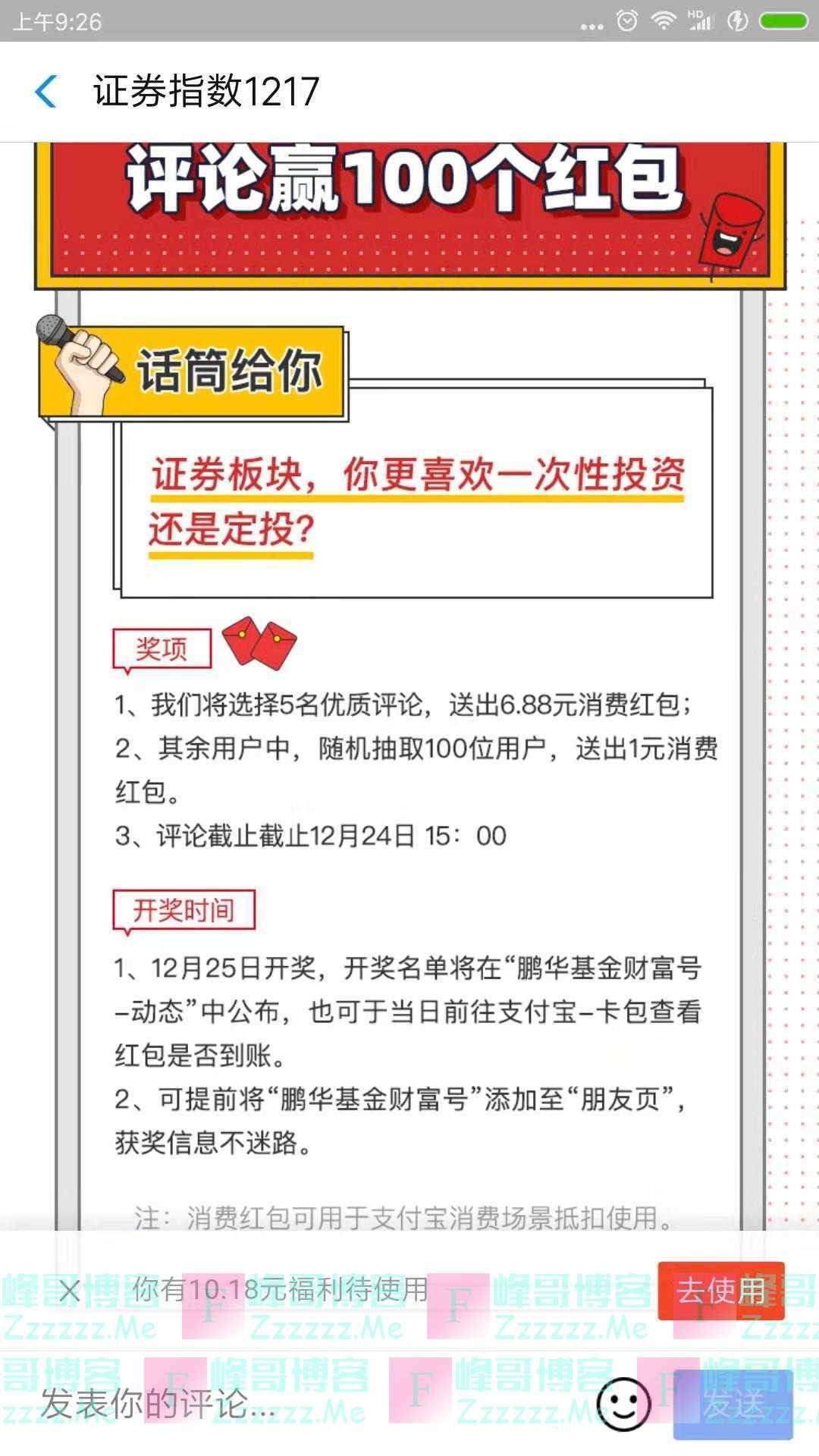 鹏华基金评论赢100个红包(截止12月24日)