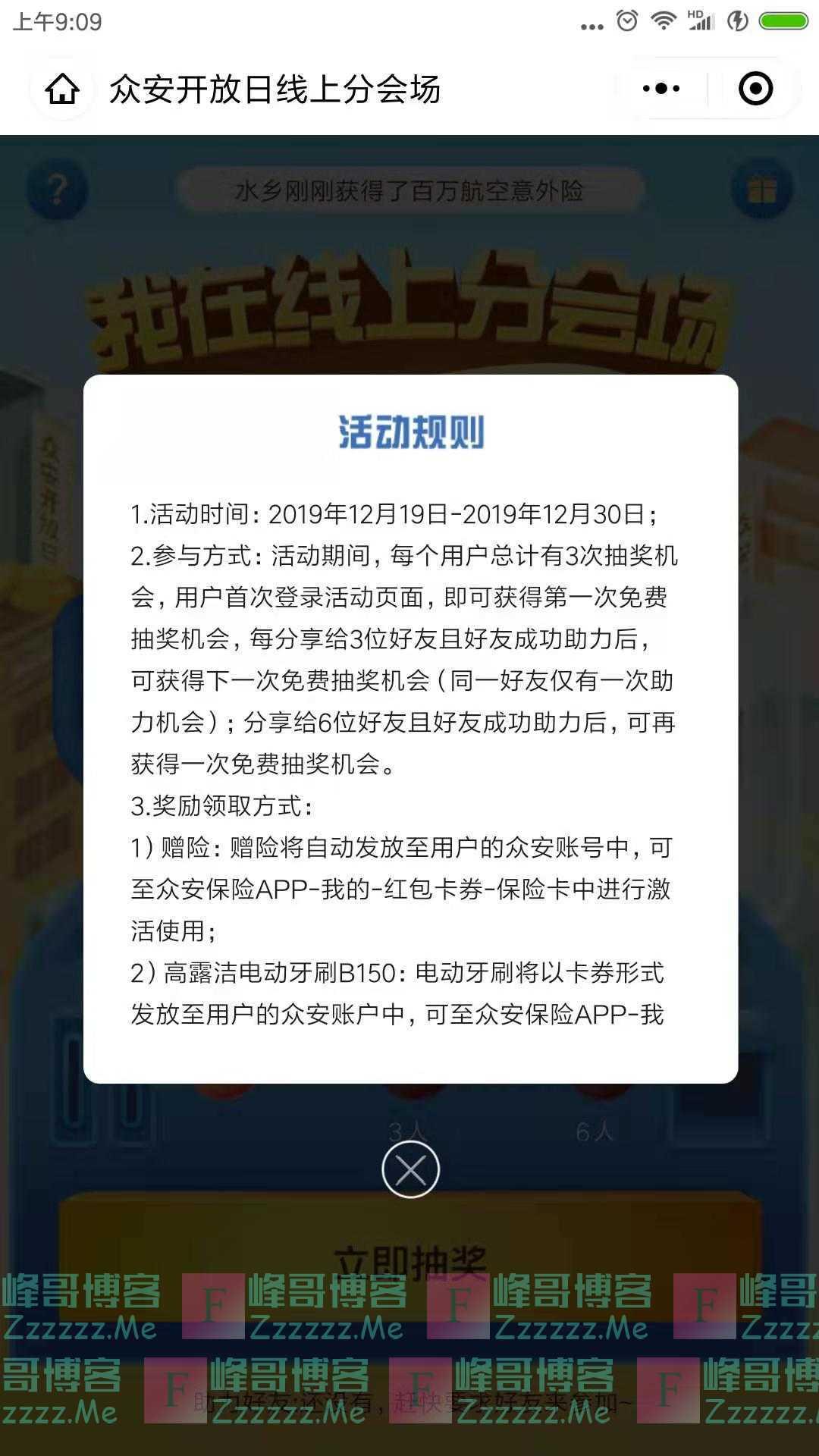 众安保险2019众安开放日,解锁神秘大礼(截止12月30日)