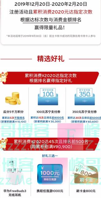 花旗银行xing/用卡刷花旗迎2020,赢800元刷卡金等好礼(截止2月20日)