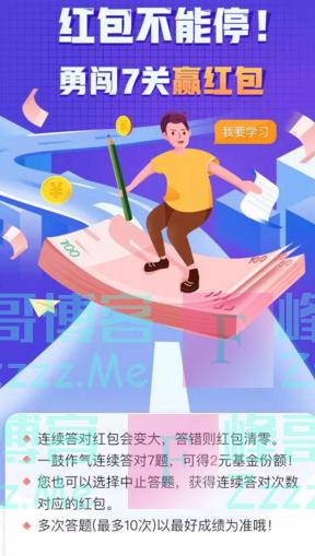 华夏基金财富家闯关赢红包(截止不详)