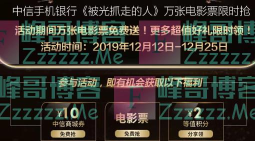 中信银行月月享好礼万张电影票免费送(截止12月25日)
