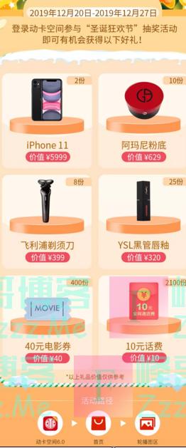 中信银行【圣诞狂欢】免费送iPhone 11(截止12月27日)