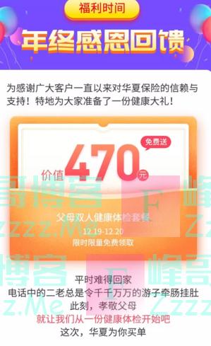 华夏保险免费领取470元父母双人体检套餐(截止12月20日)