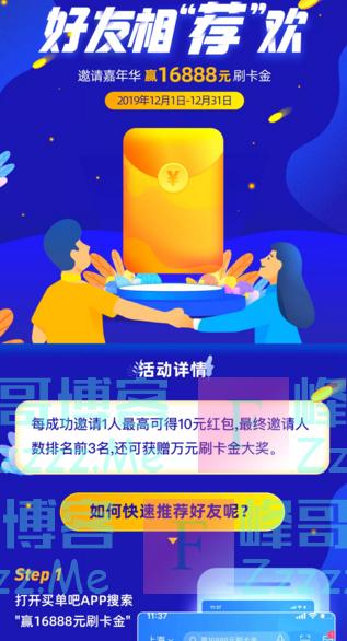 买单吧赢万元刷卡金秘笈,推荐有礼(截止12月31日)