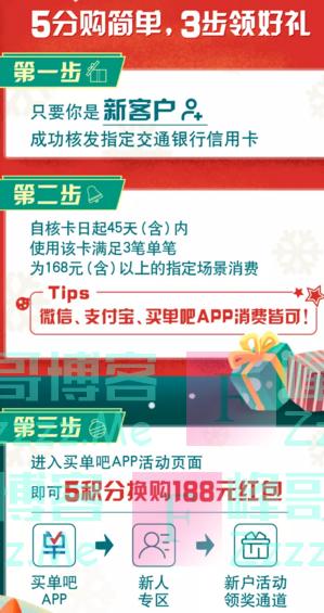 买单吧抢先领取圣诞大礼(截止12月31日)
