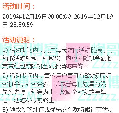 京东金融年末福利红包(截止12月19日)